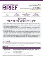 [제2호] 경남 여성의 핵심 리더십 역량 진단 및 교육수요 실태