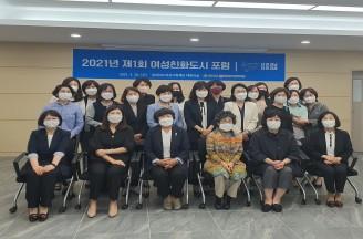 2021년 제1회 여성친화도시 포럼 개최