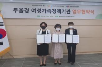 부울경 여성가족정책기관, 업무협약식 체결